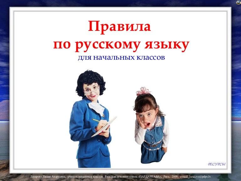 Pravporusjaznachshkol 121230055854 phpapp01 thumbnail 4 cb