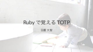 Ruby で覚える TOTP