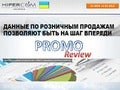 Promo review ukraine s1 2013 food retailers