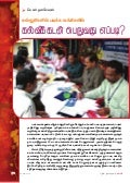 Puthiyathalaimurai kalvi 28 april 2014 edition