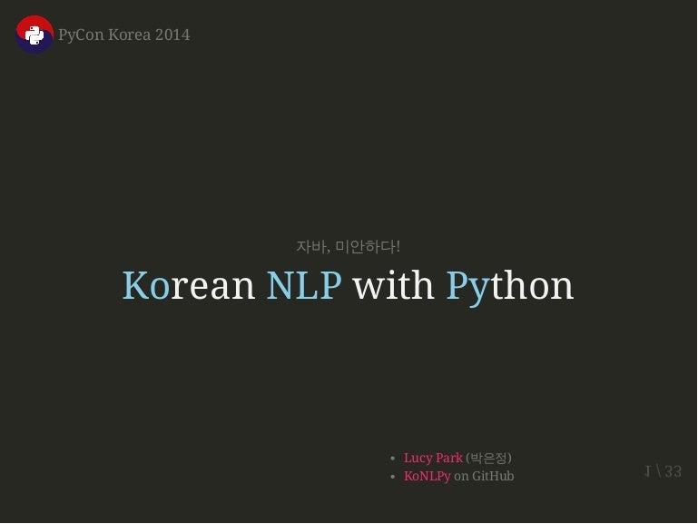 자바, 미안하다! 파이썬 한국어 NLP - 박은정