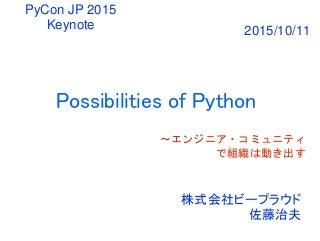 PyCon JP 2015 keynote