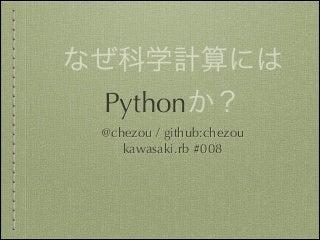 なぜ科学計算にはPythonか?