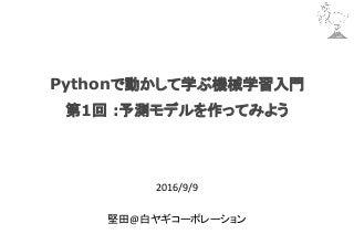 Pythonで動かして学ぶ機械学習入門_予測モデルを作ってみよう