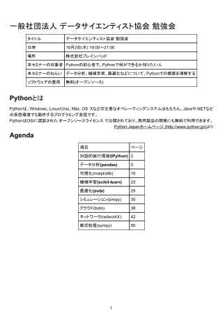 データサイエンティスト協会 木曜勉強会#01 『Pythonによるデータ分析および最適化』