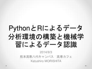PythonとRによるデータ分析環境の構築と機械学習によるデータ認識