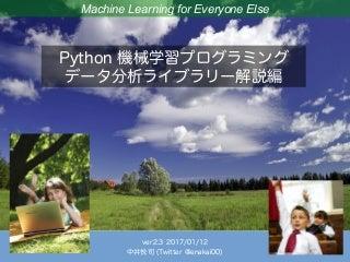Python 機械学習プログラミング データ分析ライブラリー解説編