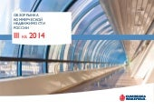 Q3 2014 marketbeat presentation rus for clients