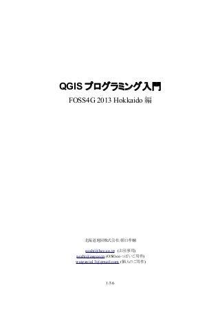 QGISプログラミング入門 FOSS4G 2013 Hokkaido