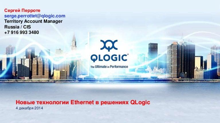Qlogic: Технологии Ethernet