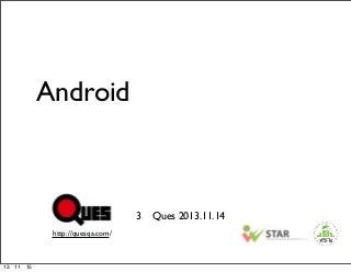 第3回Ques ここからはじめる!Androidアプリのテスト自動化