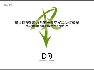 統計を始める方へ①_データ環境Rの基本的なプログラミング|データアーティスト