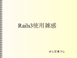 Rails3使用雑感