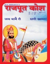 Rajput kosh december 2012 issue