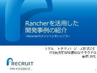 Rancherを活用した開発事例の紹介 ~Rancherのメリットと辛いところ~