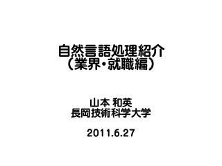 自然言語処理紹介(就職編)