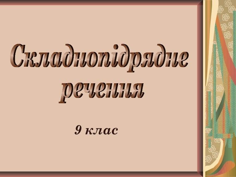 Складнопідрядне речення