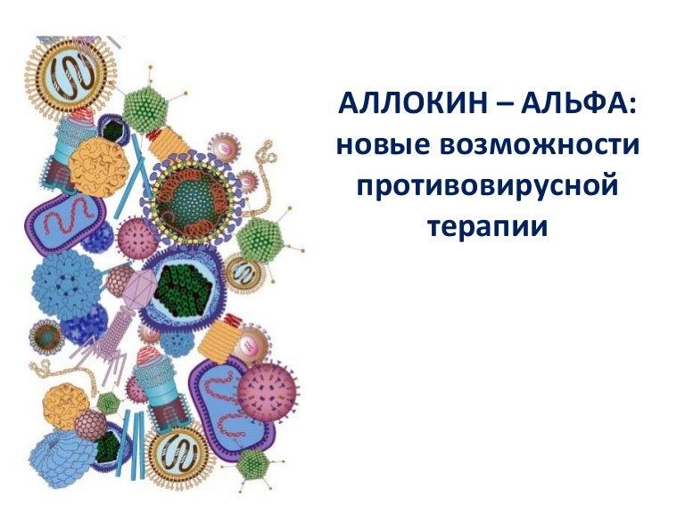 аллокин альфа иммунолог спб