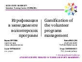Gamification of the volunteer progr...