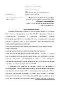 Дополнение К Апелляционной Жалобе По Гражданскому Делу Образец Скачать - фото 3