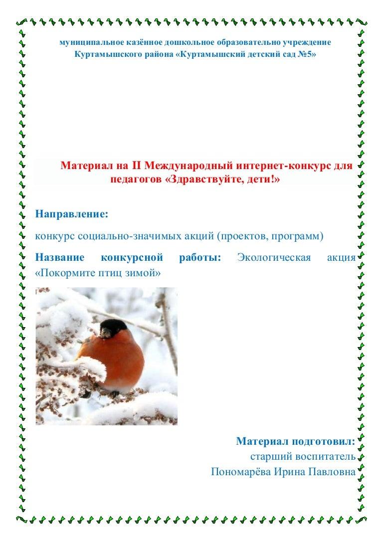 презентация для началки покормите птиц
