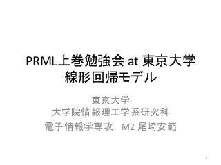 PRMLの線形回帰モデル(線形基底関数モデル)