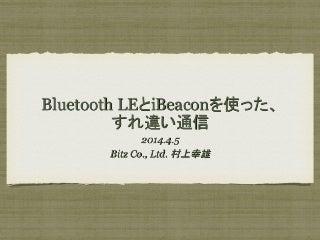 Bluetooth LEとiBeaconを使った、すれ違い通信