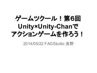 ゲームツクール!第6回 Unity×Unity-Chanでアクションゲームを作ろう