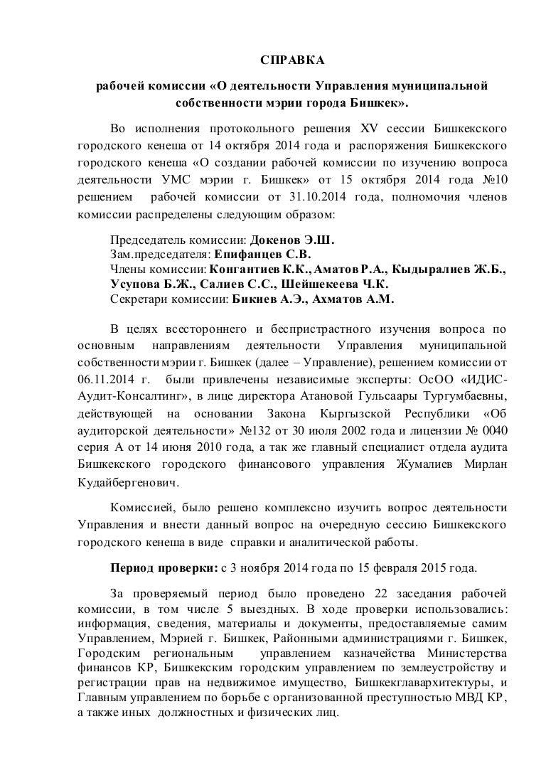 бланк форма 57-т приказ 285 от 18.07.2013 приложение №3