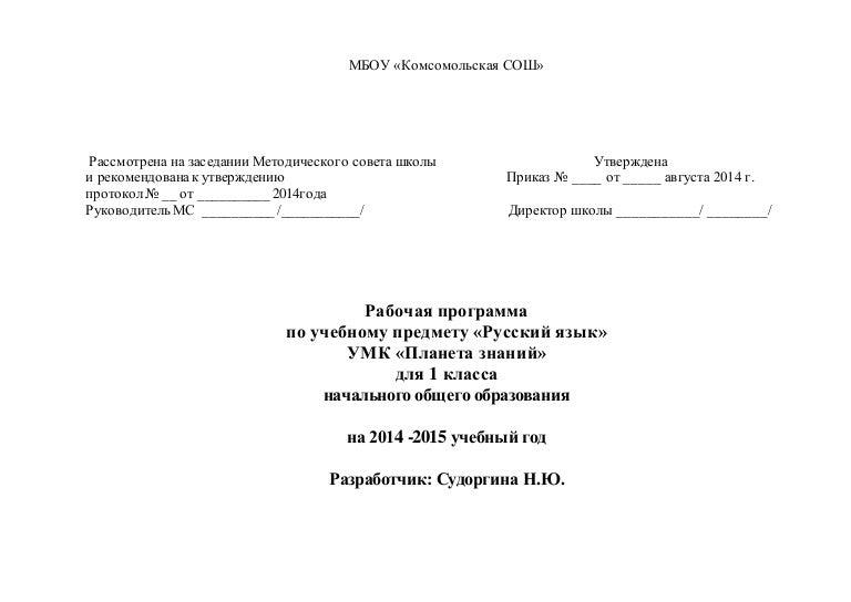 рп+русский+язык