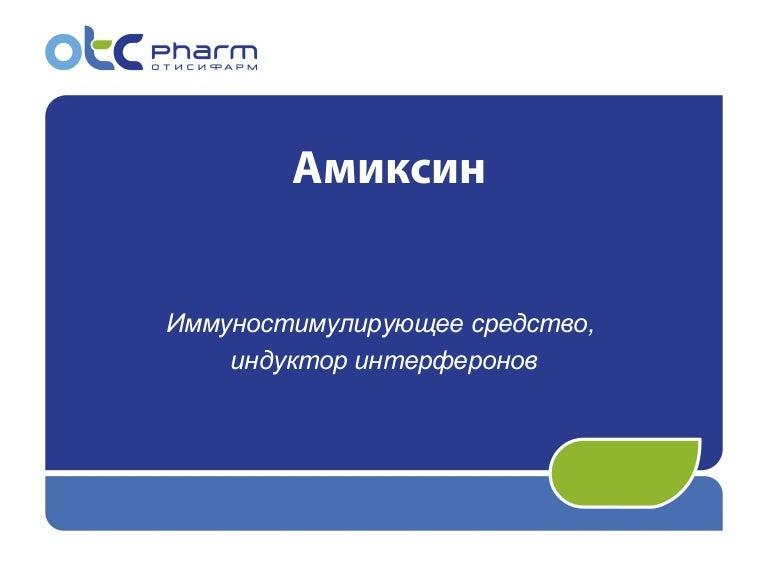 презентация амиксин