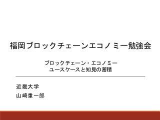 福岡ブロックチェーン・エコノミー勉強会公開版