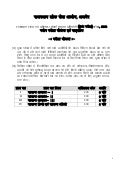 RAS Exam 2013  Mains Syllabus Hindi Version