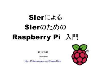 SIerによるSIerのためのRaspberry Pi 入門