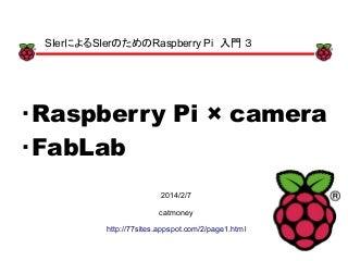 SIerによるSIerのためのRaspberry Pi 入門3 (Raspberry Pi × camera)
