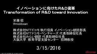 イノベーションに向けたR&dの再定義