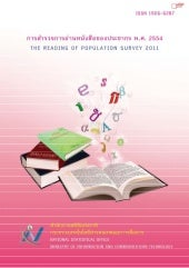 The Reading of Population Survey 2011