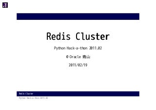 [OLD/STALE] Redis cluster (japanese)
