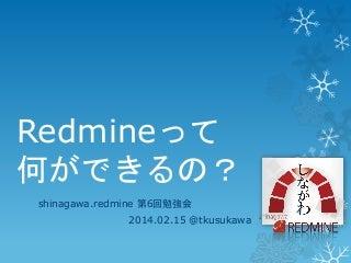 Redmineって何ができるの?
