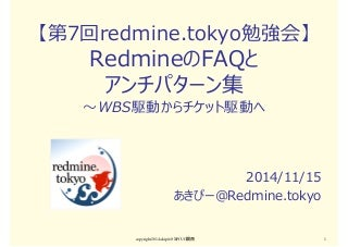 【第7回redmine.tokyo勉強会】RedmineのFAQと�アンチパターン集��~WBS駆動からチケット駆動へ