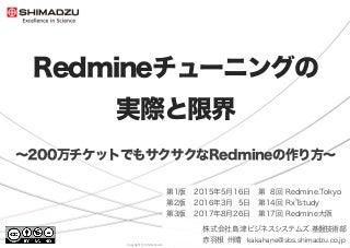 Redmineチューニングの実際と限界