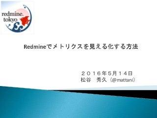 Redmineでメトリクスを見える化する方法