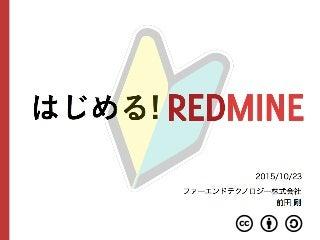 はじめる! Redmine (2015)