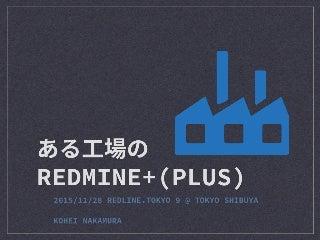 ある工場のRedmine +(Plus)