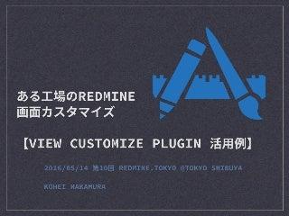 ある工場のRedmine画面カスタム【View customize plugin 活用例】