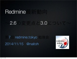 Redmine 260 300_new_feature
