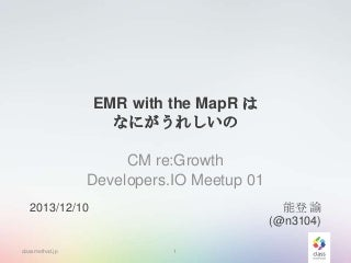 EMR with the MapRは何がうれしいの CM re:Growth