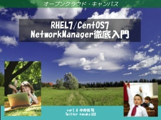 RHEL7/CentOS7 NetworkManager徹底入門