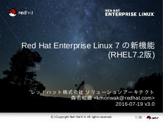 Red Hat Enterprise Linux 7の新機能(RHEL7.2版)