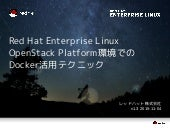 Red Hat Enterprise Linux OpenStack Platform環境でのDocker活用テクニック